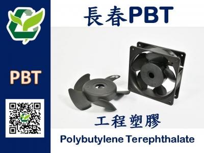 CCP長春工程塑膠PBT